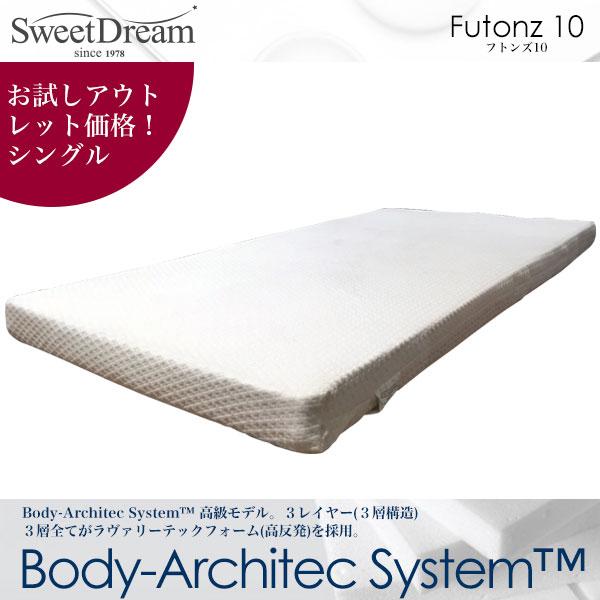 Sweet Dream(スイートドリーム) ノンコイルマットレスFutonz10 フトンズシングル(S)【送料無料】【数量限定】