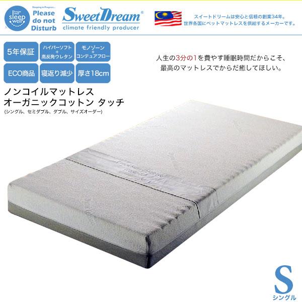 Sweet Dream(スイートドリーム)ノンコイル マットレス シングル(S)Organic Cotton Touch オーガニックコットン タッチ【送料無料】【5年間保証】