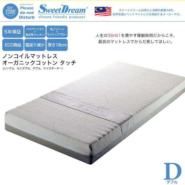 Sweet Dream(スイートドリーム)ノンコイル マットレス ダブル(D)Organic Cotton Touch オーガニックコットン タッチ【送料無料】【5年間保証】