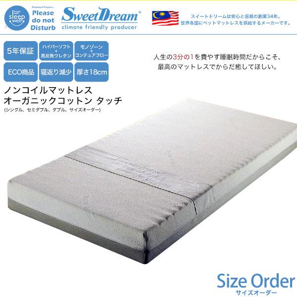 Sweet Dream(スイートドリーム)ノンコイル マットレス 特寸サイズ(オーダー)Organic Cotton Touch オーガニックコットン タッチ【送料無料】【5年間保証】