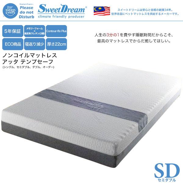 Sweet Dream(スイートドリーム)Atta Tempsafe アッタ テンプセーフノンコイル マットレス セミダブル(SD)【送料無料】【5年間保証】