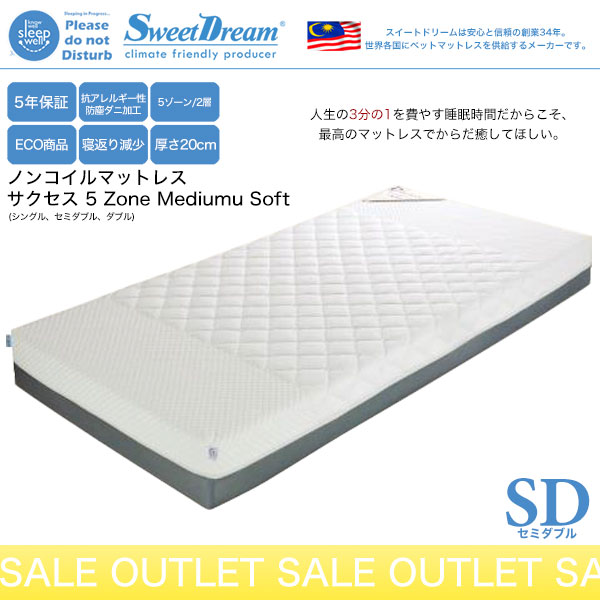 Sweet Dream(スイートドリーム)サクセス5ゾーン ミィディアムソフトノンコイルマットレス セミダブル(SD)数量限定大特価【送料無料】