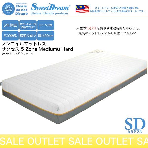 Sweet Dream(スイートドリーム)サクセス5ゾーン ミィディアムハードノンコイルマットレス セミダブル(SD)数量限定大特価【送料無料】