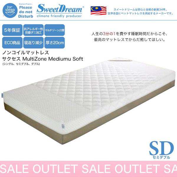 Sweet Dream(スイートドリーム)サクセスマルチゾーン ミィディアムソフトノンコイルマットレス セミダブル(SD数量限定大特価【送料無料】