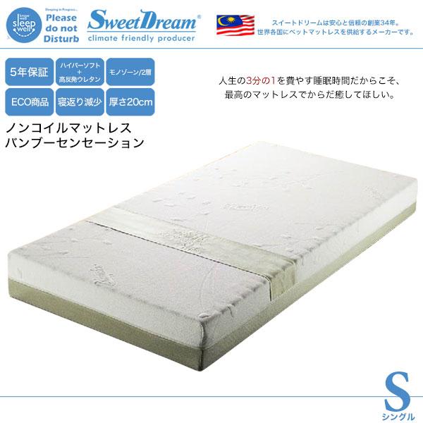 ノンコイルマットレスSweet Dream(スイートドリーム)バンブーセンセイションシングル(S)数量限定大特価【送料無料】
