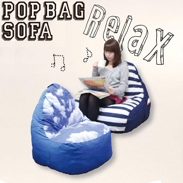 POP BAG SMALL SOFAポップバッグ スモールソファ【送料無料】