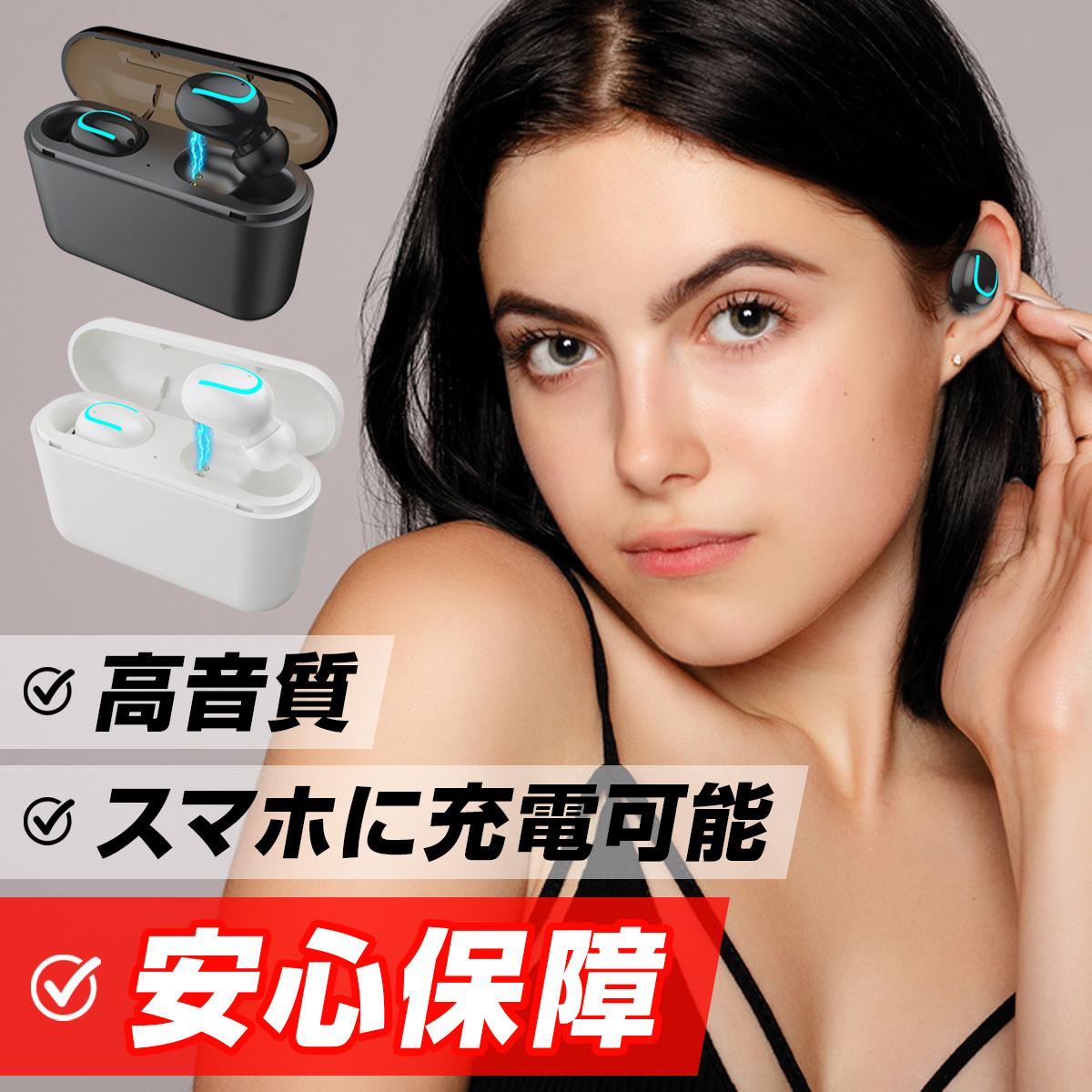 2021年最新型 イヤホン Bluetooth ワイヤレスイヤホン 1位 最新型 Bluetooth5.0 イヤホン自動ペアリング 片耳 両耳 高音質 マイク Andoroid リモートワーク 防水 モバイルバッテリー付きケース 多機種対応 テレワーク iPhone 内蔵 ヘッドホン 返品不可 新生活 OUTLET SALE