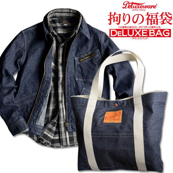 Deluxeware(デラックスウエアー)こだわりの福袋【DELUXE BAG 2018】