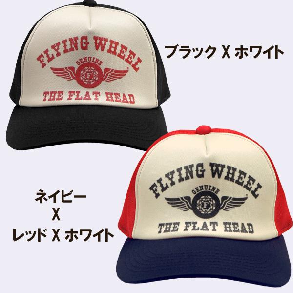 扁头 (平头) 网帽