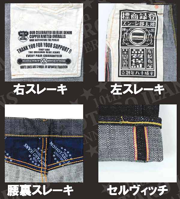 桃太郎牛仔裤 10 周年牛仔裤苗条直