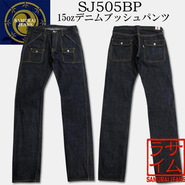 サムライジーンズ15ozデニムブッシュパンツ【SJ505BP】