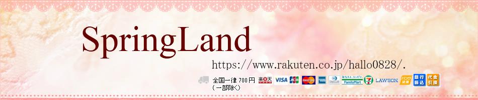 spring land:雑貸,小物が満載しています.激安通販!!!!
