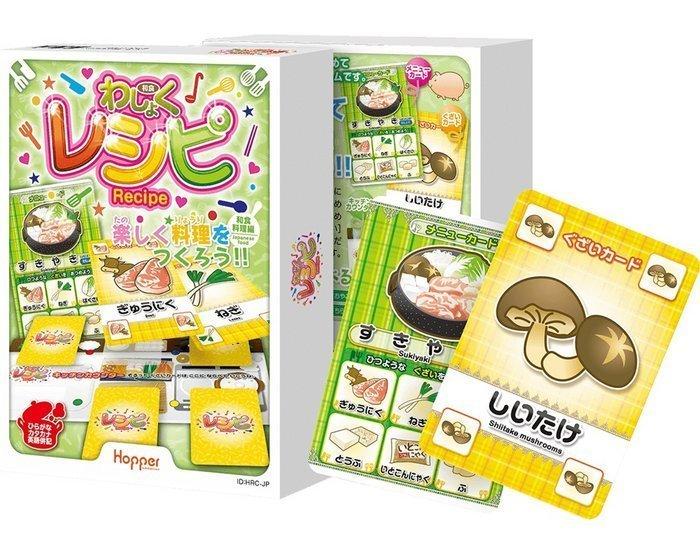 【メール便対応2個まで】レシピ:和食編 ギフト 知育玩具 ボードゲーム パーティ お誕生日プレゼント 贈り物 カードゲーム 子供 キッズ お祝い 盛り上げ