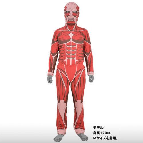 送料無料 超大型巨人コスチュームセット [進撃の巨人] 仮装 コスチューム 大人 コスプレ 衣装