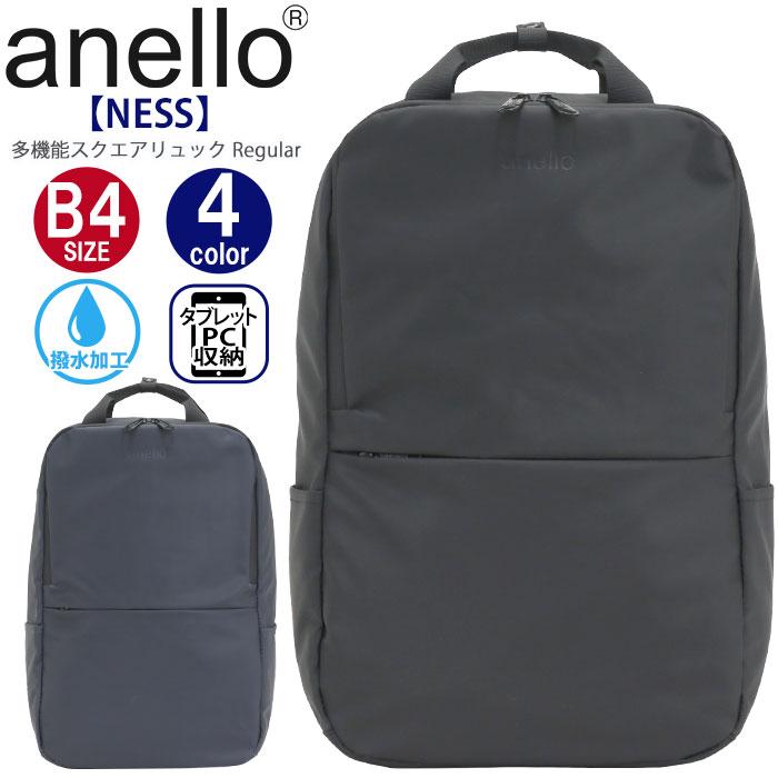 リュック anello アネロ 正規品 デイパック リュックサック バックパック バッグ スクエアリュック スクエア 黒リュック 通学 通勤 多機能 B4 17L Regular ネス NESS AT-C2545