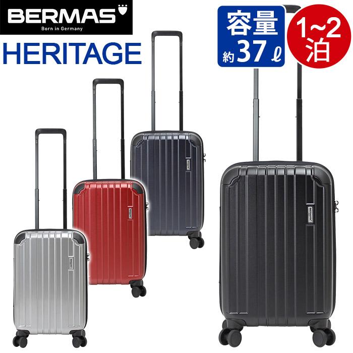 <ポイント10倍> BERMAS バーマス スーツケース 37L heritage ハードケース ファスナーケース スーツケース キャリーバッグ キャリー バッグ ストッパー TSAロック USBポート 充電 黒 ミニポーチ 旅行 出張 ビジネス 日帰り 1泊 2泊 機内持ち込み可能