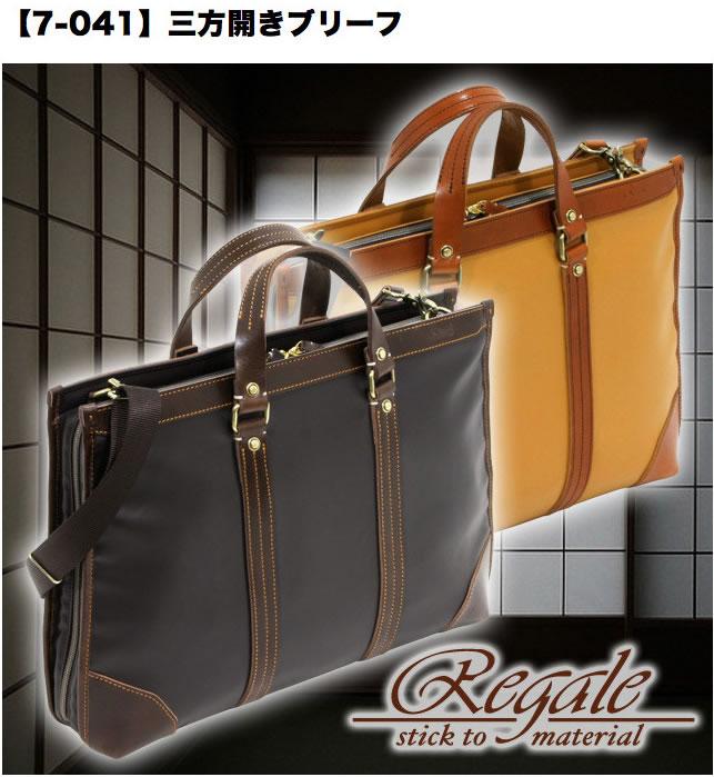 <ポイント10倍> REGALE MODERNDY 三方開きブリーフ ブリーフバッグ ショルダー ビジネスバッグ 通勤 出張 メンズ No7-041
