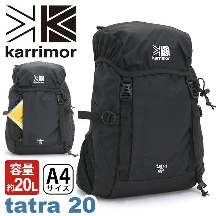 リュック karrimor カリマー tatra 20 正規品 リュックサック デイパック バックパック 20L ブランド アウトドア ブラック 軽量 機能的 旅行 登山 ハイキング 通学 通勤 雨蓋 タトラ20