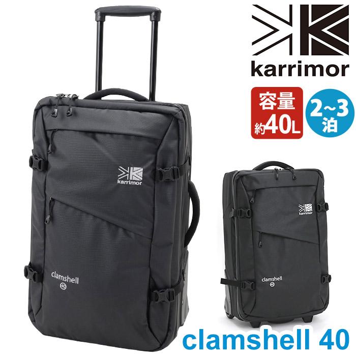karrimor カリマー clamshell 40 クラムシェル シリーズ スーツケース 2020 春夏 新作 正規品 キャリーケース 40L 大容量 旅行 旅行用 出張 遠征 アウトドア スポーツ ユニセックス ブラック トラベル ビジネス シンプル きれいめ