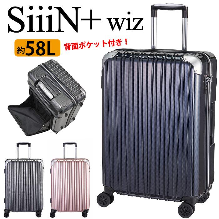 スーツケース ファスナー 58L 送料無料 SiiiN+ Wiz シーンプラス ウィズ ポケット付き スーツケース キャリーバッグ キャリーケース 旅行 小型 キャリーケース キャリー バッグ メンズ レディース 4輪 TSAロック ソフトハンドル S18-D-302
