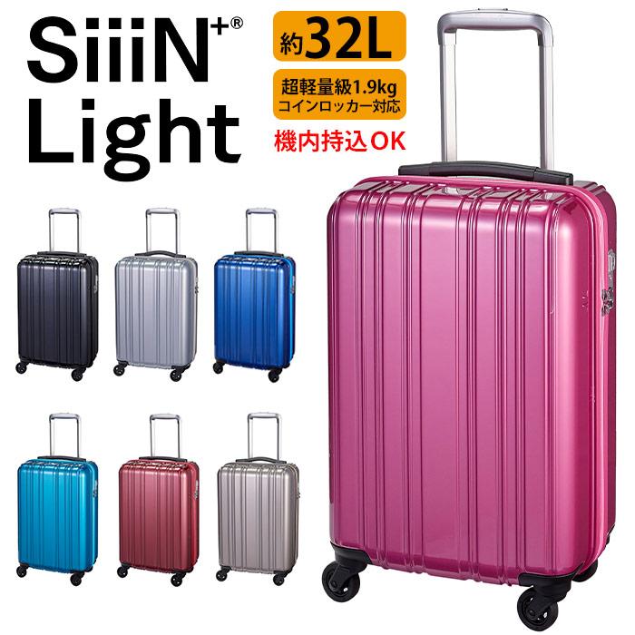 スーツケース ファスナー 32L 超軽量 1.9kg 送料無料 SiiiN+ Light シーンプラス ライト LCC 機内持ち込み コインロッカー 旅行 小型 Sサイズ キャリーケース キャリー バッグ メンズ レディース 4輪 TSAロック ソフトハンドル S19-A-303