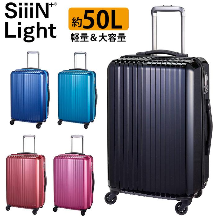 スーツケース ファスナー 50L 送料無料 SiiiN+ Light シーンプラス ライト キャリーケース キャリー バッグ メンズ レディース 旅行 軽量 2.4kg 4輪 TSAロック ソフトハンドル 黒 S19-C-304
