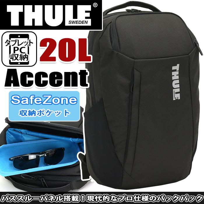 <ポイント10倍> THULE スーリー リュック 正規品 リュックサック デイパック 街リュック メンズ レディース 男女兼用! ブラック 都会派 ビジネス A4 アセント バックパック Accent Backpack 20L TACBP-115