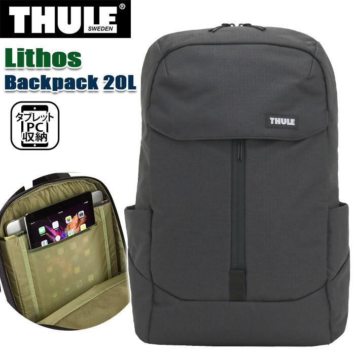 リュック THULE スーリー 正規品 リュックサック デイパック 街リュック 都会派 15インチ PC収納 A4 B4 通学 通勤 ビジネス リトス バックパック Lithos Backpack 20L TLBP-116