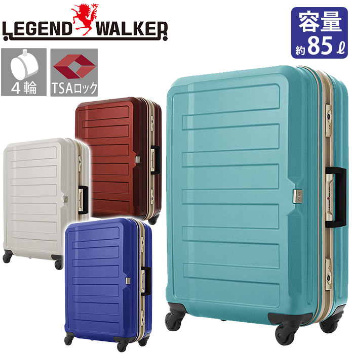 <ポイント10倍> 【送料無料】 レジェンドウォーカー LEGEND WALKER 軽量 ポリカーボネート シボ加工 スーツケース キャリーバッグ キャリーケース 4輪 TSAロック 高品質 85L