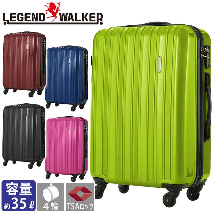<ポイント10倍> スーツケース LEGEND WALKER レジェンドウォーカー ファスナータイプ ハードケース キャリーケース 5096-47