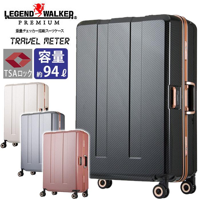 <ポイント10倍> LEGEND WALKER レジェンドウォーカー スーツケース 男女兼用 メンズ レディース ハードケース フレーム ブラック ベージュ ネイビー ピンク カーボン 94L 6703N-70