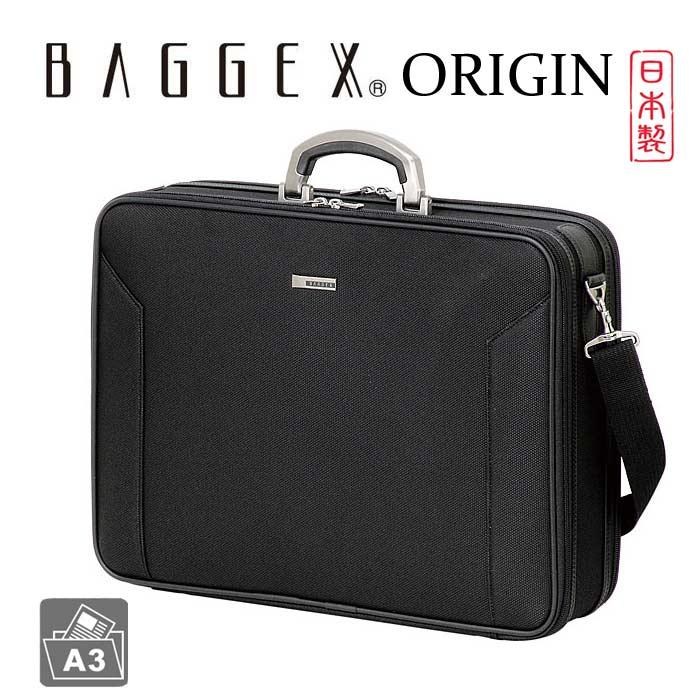 <ポイント10倍> BAGGEX バジェックス ORIGIN オリジン バッグ ビジネス ソフトアタッシュケース ショルダーバッグ46 Y付 日本製 高品質 A3
