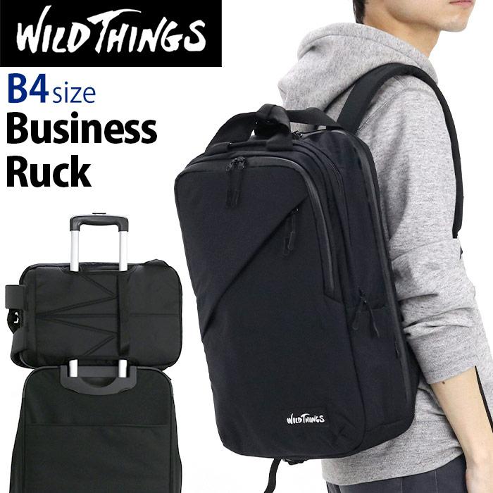 リュック wildthings ワイルドシングス 通勤 ビジネス 出張 仕事用 通勤用 ビジカジ 大人 学生 ブランド タブレット PC収納 PCポケット ジム 黒 A4 B4 WT-380-1008
