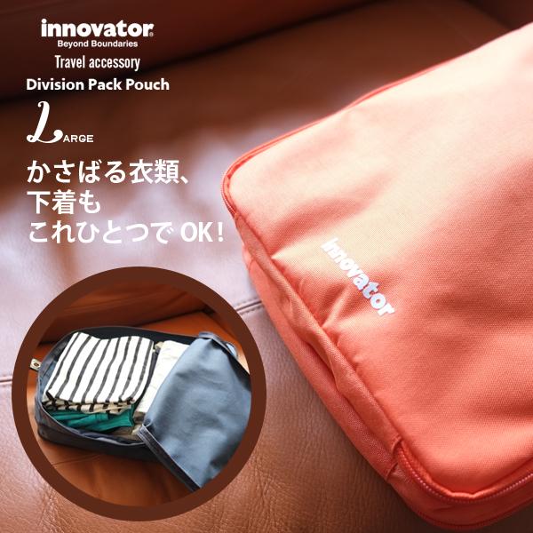 イノベーター innovator トラベルグッズ 小物 ディビジョンパックポーチ Lサイズ INT10L コンビニ受け取り対応 衣類を仕分け Division pack pouch