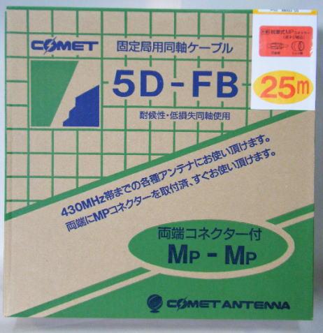 COMET(コメット) 5D-FB 25m