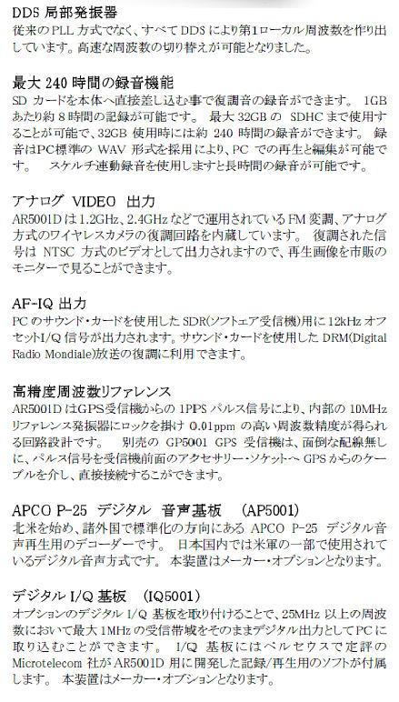【送料無料】 AOR AR5001D 広帯域受信機|ハムセンアライ
