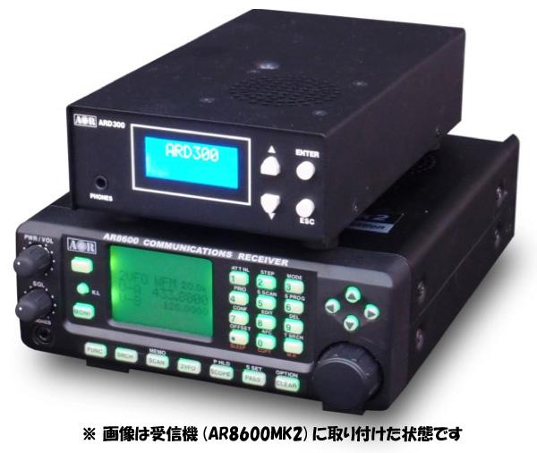 【送料無料】AOR(エーオーアール) デジタル通信受信アダプタ ARD300