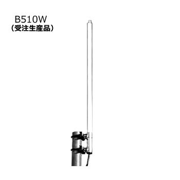 【受注生産品】アンテナテクノロジー B510W(B-510W)【144/430MHz帯 高利得無指向性 固定局用2バンドラジアルレスアンテナ】