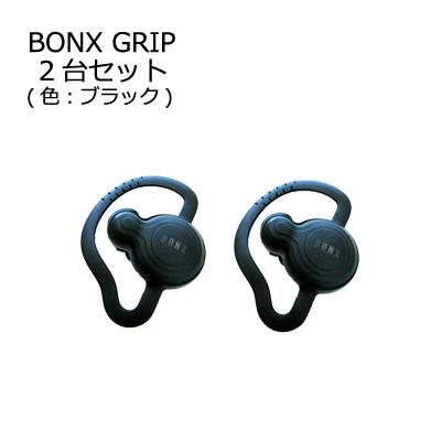 ALINCO(アルインコ) BONX GRIP 2個セット【色:ブラック】