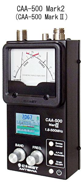 【送料無料】COMET(コメット) CAA-500 Mark2(CAA500-Mark2)