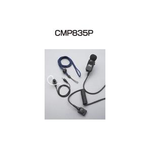 STANDARD(スタンダード・ヤエス) CMP835P(CMP-835P)