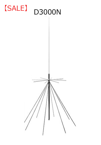 【SPECIAL SALE】第一電波工業(DIAMOND) D3000N(D-3000N)【送料無料】