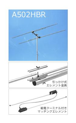 DIAMOND(第一電波工業) A502HBR(A502-HBR)(A-502-HBR)