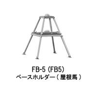FB-5(FB5)DIAMOND(第一電波工業) ベースホルダー(屋根馬) FB-5(FB5), 新星堂WonderGOO:13850e75 --- sunward.msk.ru