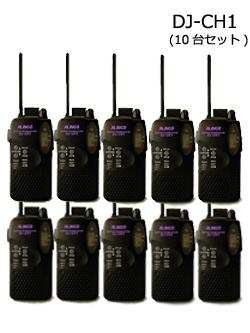 【送料無料】 特定小電力トランシーバー ALINCO(アルインコ) DJ-CH1×10台セット