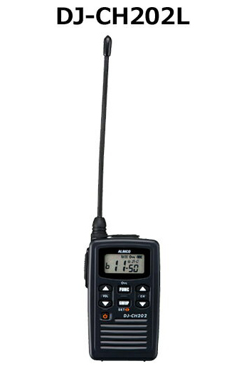 特定小電力トランシーバー 送料無料 ALINCO アルインコ 爆買いセール 安い L ロングアンテナタイプ DJ-CH202L DJ-CH202