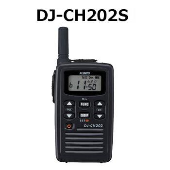 【送料無料】ALINCO(アルインコ) DJ-CH202S(DJ-CH202(S))【ショートアンテナタイプ】