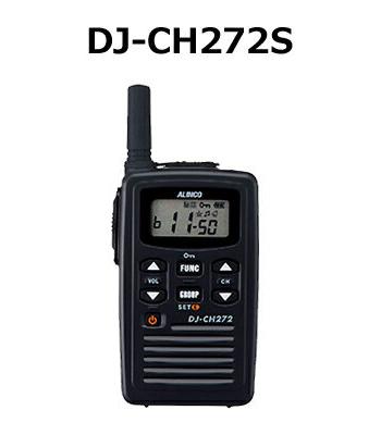 【送料無料】ALINCO(アルインコ) DJ-CH272S(DJ-CH272(S))【ショートアンテナタイプ】