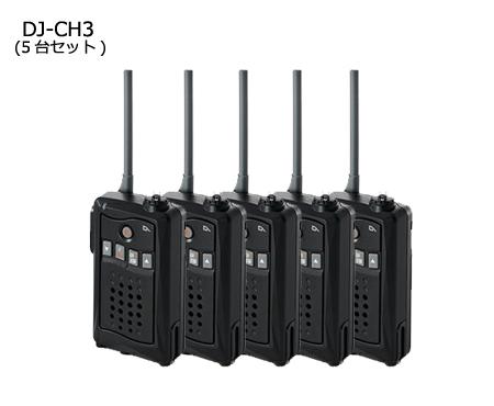 【送料無料】 特定小電力トランシーバー ALINCO(アルインコ) DJ-CH3(カラー:3色(アクアブルー、ブラック、ピンク))× 5台セット