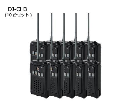 【送料無料】 特定小電力トランシーバー ALINCO(アルインコ) DJ-CH3(カラー:3色(アクアブルー、ブラック、ピンク))× 10台セット